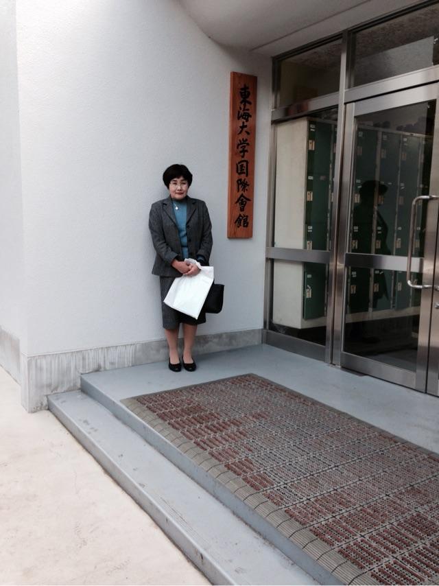 東海大学の国際会館