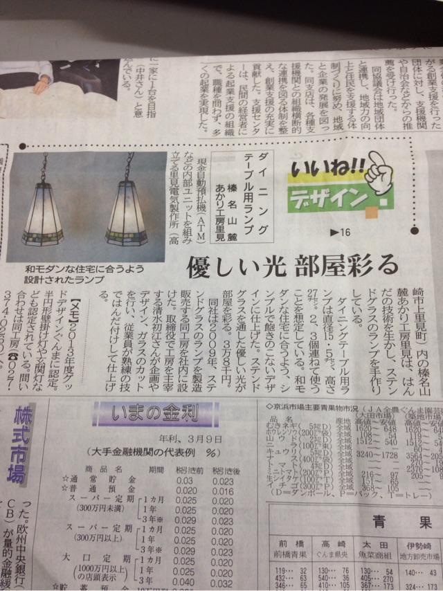 グッドデザインぐんまに選ばれた関係で、上毛新聞が取材にみえました。
