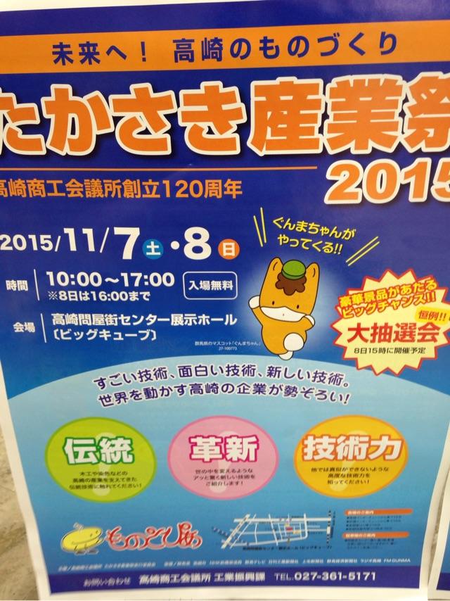 高崎産業祭に参加しています